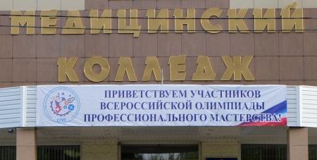 Итоги Всероссийской олимпиады профессионального мастерства
