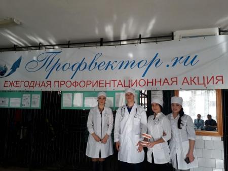 Ярмарка образовательных услуг «Профвектор.ru»