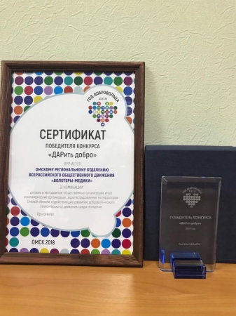 """Поздравляем с победой в конкурсе """"ДАРить добро"""""""
