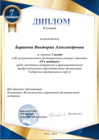 Конкурс проектов «IT в медицине»